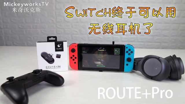 Switch 可以连无线耳机了!