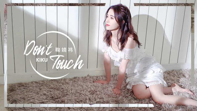 鞠婧祎《DON'T TOUCH》MV