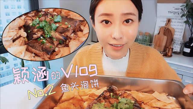 颖涵的vlog01:鱼头泡饼