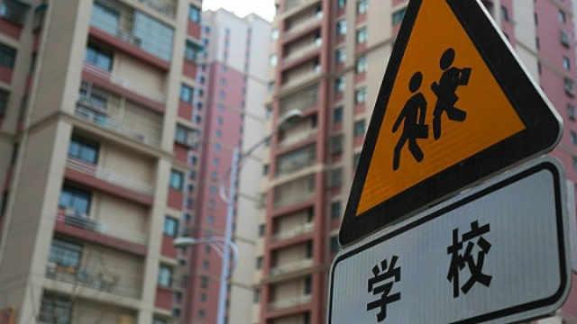 为什么有的家长要买学区房?