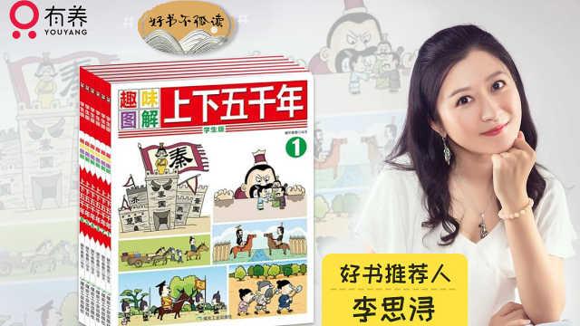如何让孩子阅读《中华上下五千年》