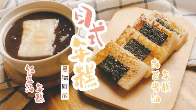 日式年糕真的太贵了,那就自己做吧