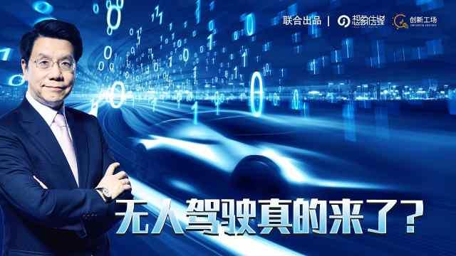 装备AI,你家的车也能无人驾驶?