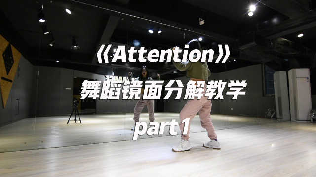 Lisa版《Attention》舞蹈教学p1