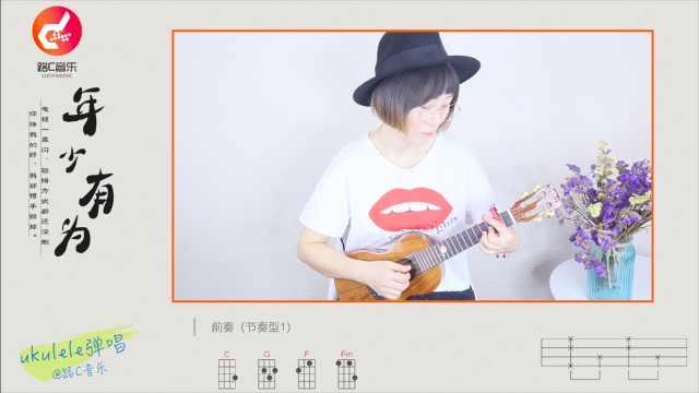 《年少有为》李荣浩尤克里里弹唱