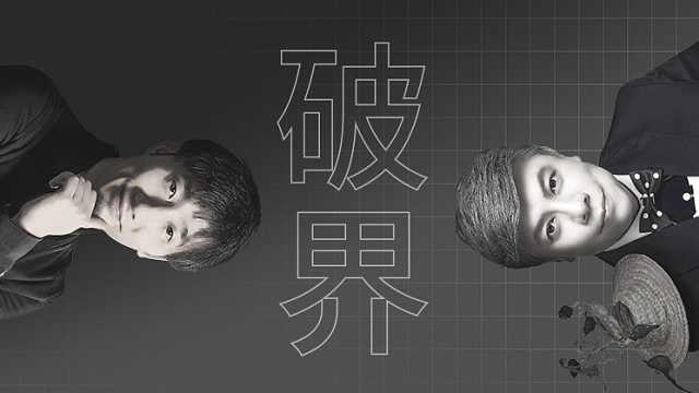 【破界】探讨蔡康永的高情商论点