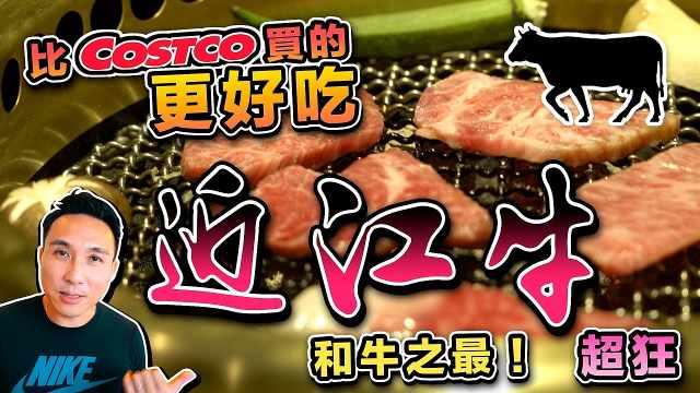 泰国曼谷居然能吃到日本顶级和牛!