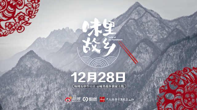 《味里故乡》新春季预告片