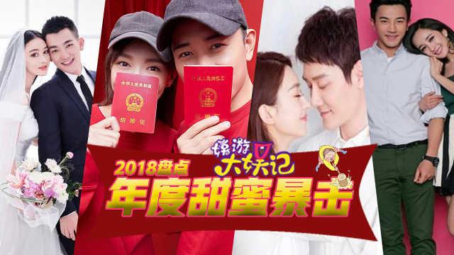 2018盘点娱乐圈分合,唐嫣杨幂上榜
