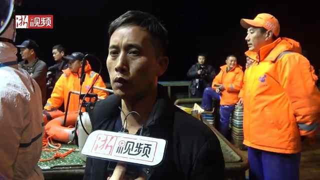 台湾货船沉没,被救船员抵达浙江