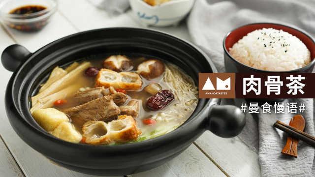 【曼食慢语】寒冬里的暖心肉骨茶