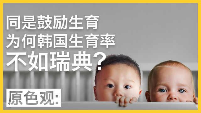 同是鼓励生育,为何韩国生不过瑞典
