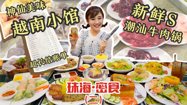珠海美食寻宝图!偶遇极品越南菜