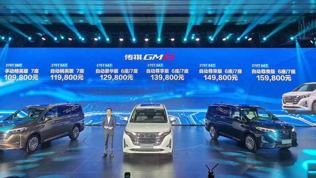 广汽传祺MPV GM6上市10.98万起售