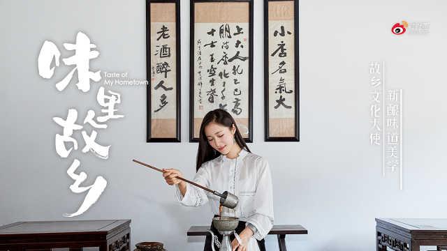 江一燕《我是酒乡的女儿》预告片