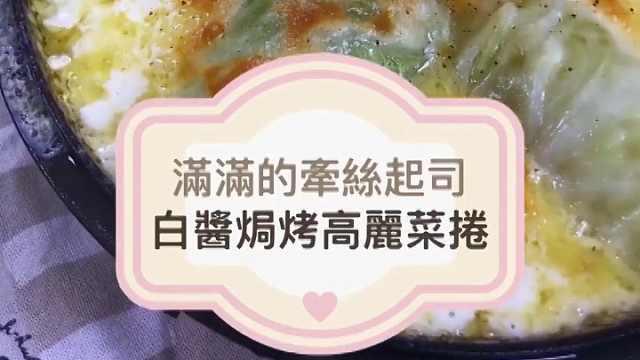 满满的拉丝芝士!白酱焗烤高丽菜卷