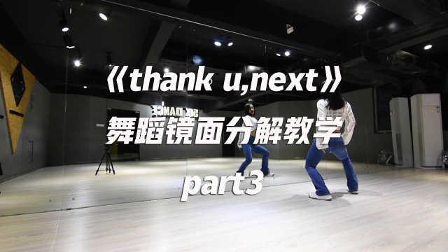 音音《thank u,next》舞蹈教学p3