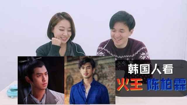 韩国人看《火王》,古今虐恋太扎心