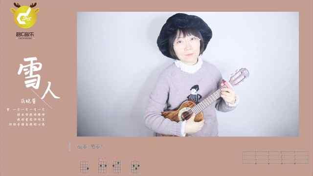 《雪人》范晓萱,尤克里里弹唱