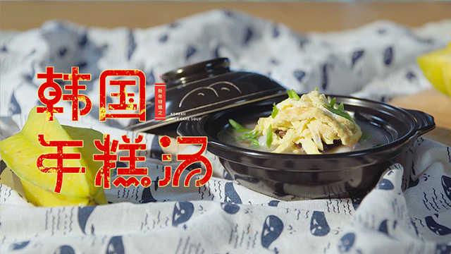 为什么韩国人过年那么爱喝年糕汤?