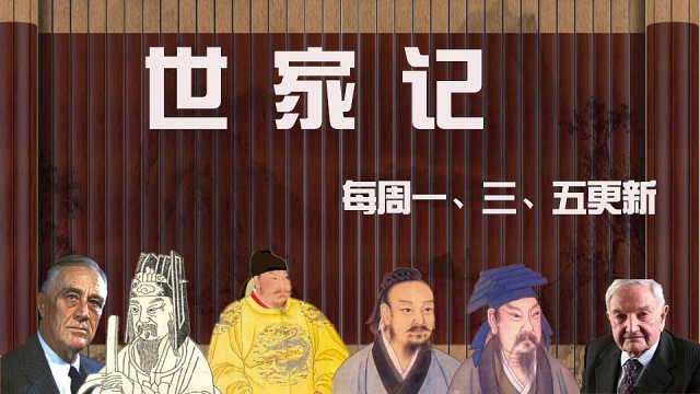 涿郡赵氏:为家族莫让权力毁掉亲情