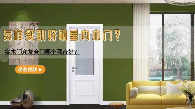 怎样买到隔音且耐用的室内木门?