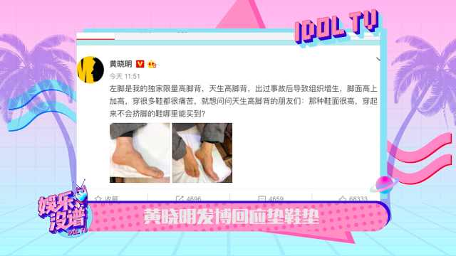 黄晓明回应垫鞋垫质疑