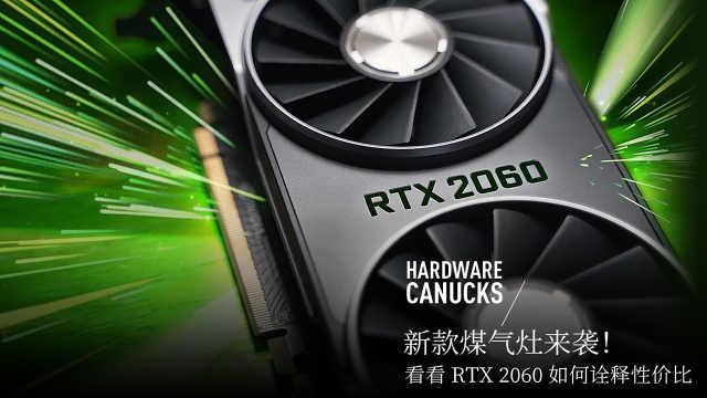 看看 RTX 2060 如何诠释性价比