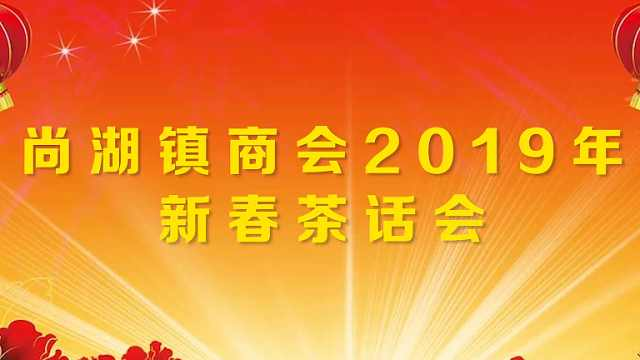 尚湖镇商会2019年新春茶话会