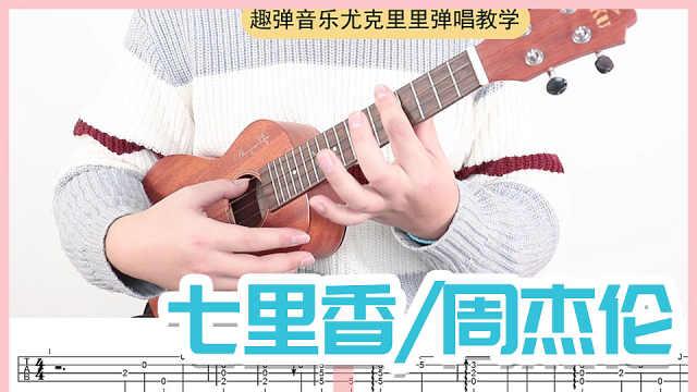 甜蜜滋味丨【七里香】尤克弹唱教学