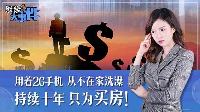 香港人为了买房有多拼?