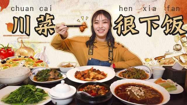 超正宗的川菜,超巴适的麻婆豆腐