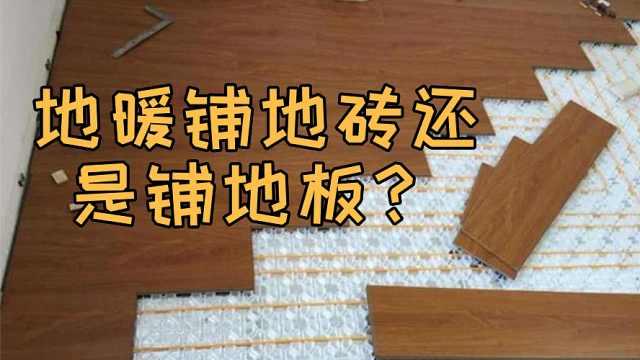 地暖上是贴瓷砖还是铺地板?