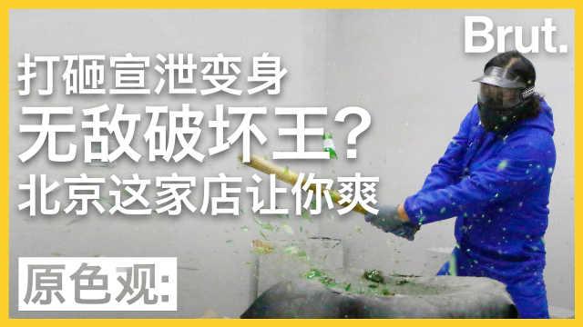 北京首家发泄屋探秘:尽情打砸泄愤