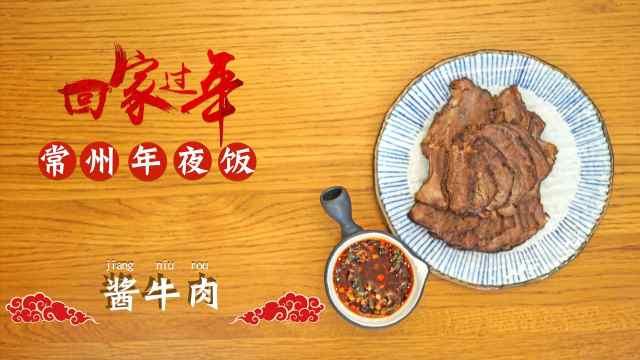 年夜饭必备硬菜,酱牛肉