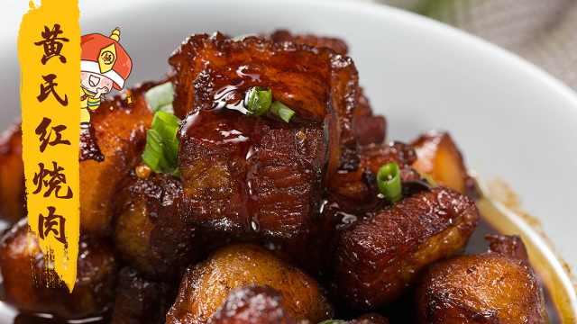 家常红烧肉,肥而不腻、入口即化