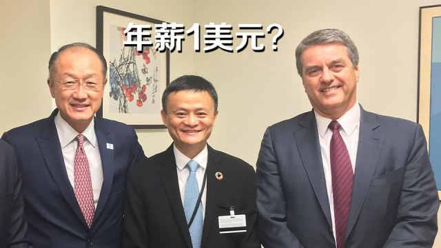 马云联合国身兼数职,年薪1美元?