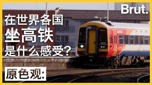 在世界各国坐高铁,是什么感受?
