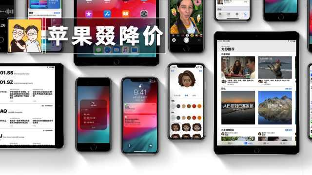 苹果官方甩卖:1700元就能买iPhone