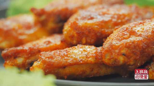 不能错过的美食:奥尔良烤翅