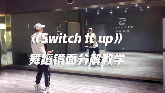 《Switch it up》舞蹈镜面分解教学