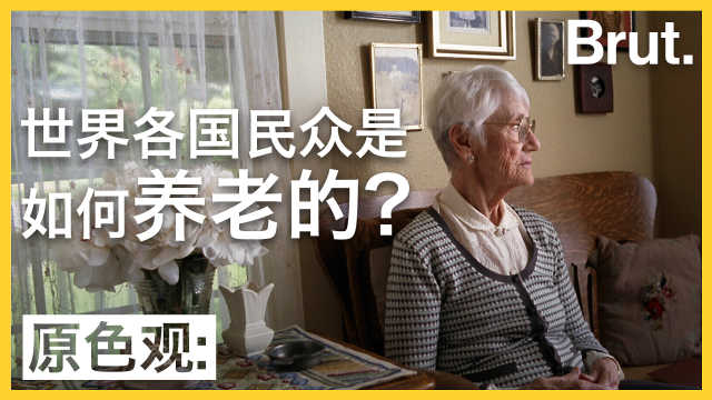 各国民众如何养老?我们能学到什么