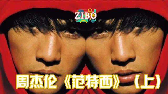 周杰伦《范特西》(上)丨ZIBO