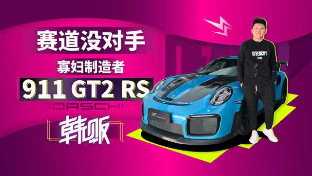 赛道没对手 寡妇制造者911 GT2 RS