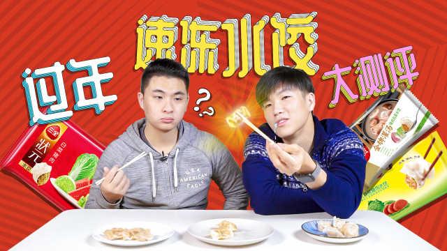 春节将至,送你一份热呼的水饺