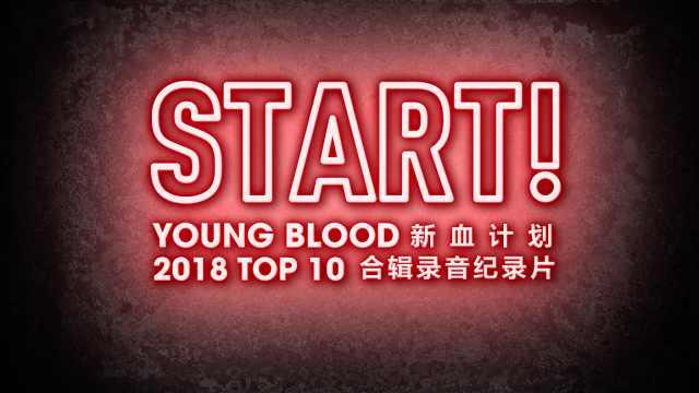 新血计划《START!》EP04