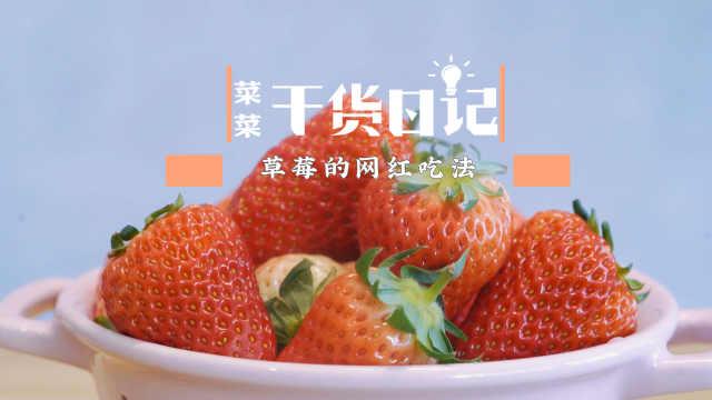 草莓能这样吃?网红吃法一周不重样