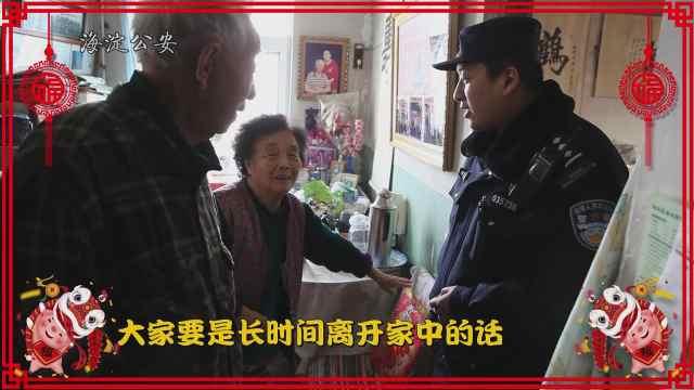 如何平安过春节之串门离家注意啥?