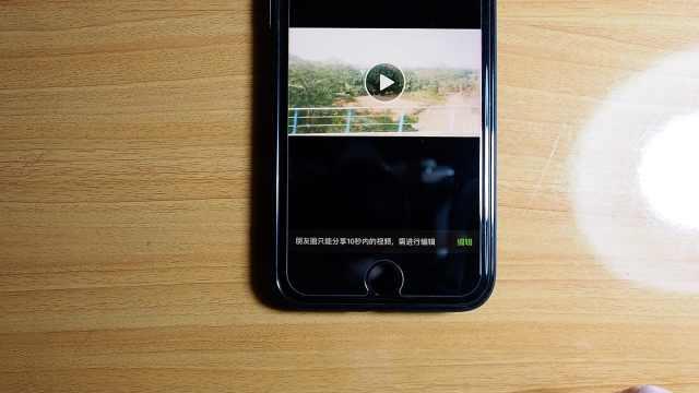破解10秒限制,朋友圈发布超长视频