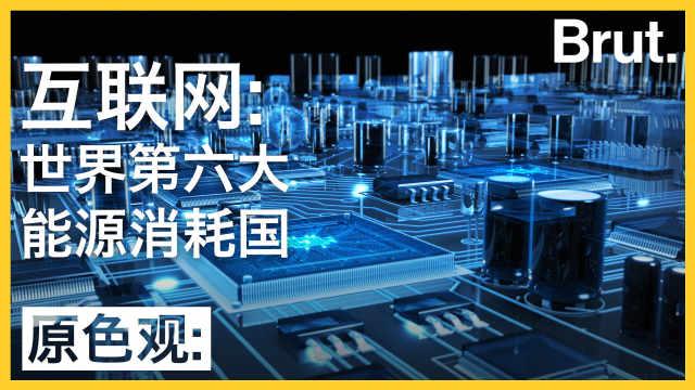 """互联网:世界第六大""""能源消耗国"""""""